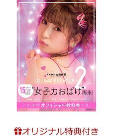 【楽天ブックス限定特典付】NMB48 吉田朱里 ビューティーフォトブック IDOL MAKE BIBLE @ アカリン2