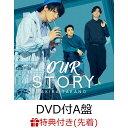 【先着特典】OUR STORY (CD+DVD)【DVD付A盤】 (生写真(全10種ランダム1枚)付き) [ 高野洸 ]