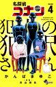 名探偵コナン 犯人の犯沢さん(4) (少年サンデーコミックス) [ かんば まゆこ ]