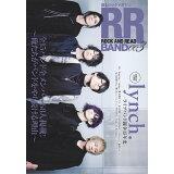 ROCK AND READ BAND(003) 特集:lynch.-ライブバンド闘争15年史ー