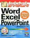 今すぐ使えるかんたんWord & Excel & PowerPoint Office 2016対応版 [ 技術評論社 ]
