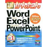 今すぐ使えるかんたんWord & Excel & PowerPoint