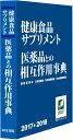 健康食品・サプリメント 医薬品との相互作用事典 2017→2018 [ 日本医師会 ]
