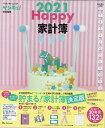 Happy家計簿(2021) (ベネッセ・ムック サンキュ!特別編集)