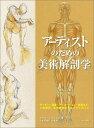 アーティストのための美術解剖学 デッサン・漫画・アニメーション・彫刻など、人体表現 [ ヴァレリー・L.ウィンスロ…