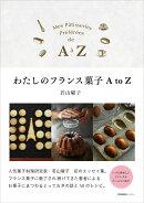 わたしのフランス菓子 AtoZ