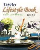 12か月のLifestyle Book