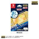 貼りやすい高硬度 ブルーライトカットフィルム ピタ貼り for Nintendo Switch Lite