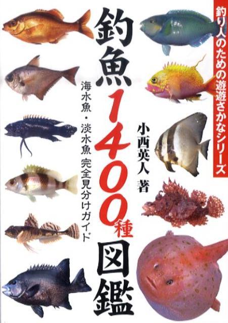 釣魚1400種図鑑 海水魚・淡水魚完全見分けガイド (釣り人のための遊遊さかなシリーズ) [ 小西英人 ]