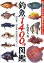 釣魚1400種図鑑 海水魚・淡水魚完全見分けガイド (釣り人のための遊遊さかなシリーズ) [ 小西英人 ] ランキングお取り寄せ