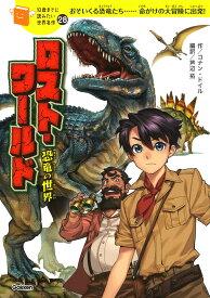 ロスト・ワールド 恐竜の世界 (10歳までに読みたい世界名作 28) [ コナン・ドイル ]
