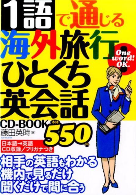 1語で通じる海外旅行ひとくち英会話 CD-BOOK [ 藤田英時 ]