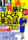 1語で通じる海外旅行ひとくち英会話CD-BOOK