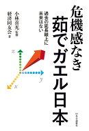 危機感なき茹でガエル日本