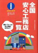 全国安心工務店一覧(首都圏版 2009-2010)