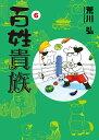 百姓貴族(6) (ウイングスコミックス) [ 荒川弘 ]