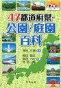 47都道府県 公園・庭園百科 [ 西田 正憲 ]