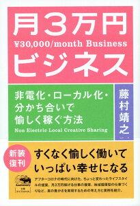 新装版 月3万円ビジネス 非電化・ローカル化・分かち合いで愉しく稼ぐ方法 [ 藤村靖之 ]