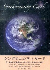 シンクロニシティカード ([バラエティ]) [ FUMITO&LICA ]