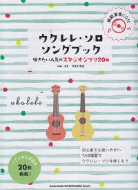 ウクレレ・ソロ・ソングブック(弾きたい人気のスタジオジブリ2) 初心者でも使いやすいTAB譜面でウクレレ・ソロを楽 [ 岡村明良 ]