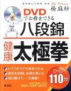 DVDでお稽古できる八段錦・健康太極拳 [ 楊麻紗 ]