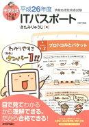 キタミ式イラストIT塾ITパスポート(平成26年度)