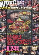 WPTG~ワールド・パチスロ・タッグ・グランプリ~