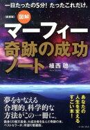 図解マーフィー奇跡の成功ノート愛蔵版