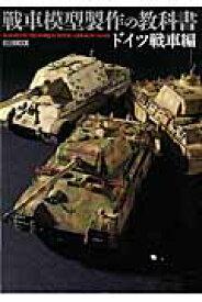 戦車模型製作の教科書(ドイツ戦車編) (ホビージャパンmook)