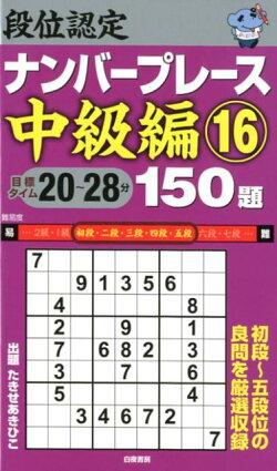 段位認定ナンバープレース中級編150題(16)