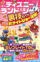 東京ディズニーランド&シー裏技ガイド 新ナイトショー速報!(2018)
