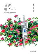 【謝恩価格本】台湾旅ノート