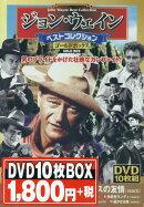 DVD>ジョンウェインベストコレクション〈ゴールドボックス〉(10枚組)