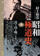 昭和極道史(10)