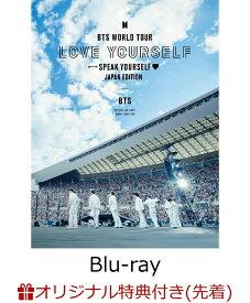 【楽天ブックス限定先着特典】BTS WORLD TOUR 'LOVE YOURSELF: SPEAK YOURSELF' - JAPAN EDITION(初回限定盤) (BTSオリジナルクリアファイル絵柄E付き)【Blu-ray】 [ BTS ]