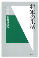 【バーゲン本】将軍の生活