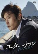 エターナル 通常版 DVD