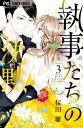 執事たちの沈黙 3 (フラワーコミックス) [ 桜田 雛 ]