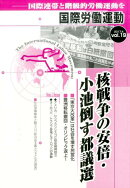 国際労働運動(vol.19(2017.4))