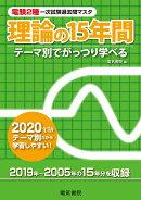 理論の15年間 2020年版