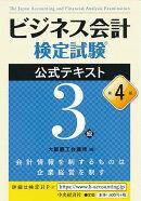 ビジネス会計検定試験公式テキスト3級〈第4版〉