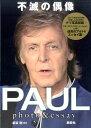 不滅の偶像PAUL photo&essey [ 板坂剛 ]