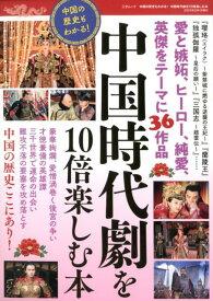 中国の歴史もわかる!中国時代劇を10倍楽しむ本 (三才ムック)