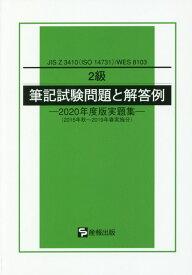 2級筆記試験問題と解答例(2020年度版実題集) JIS Z 3410(ISO 14731)/WES 2015年秋〜2019年春実施分 [ 産報出版 ]