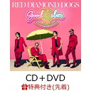 【先着特典】GOOD VIBES (CD+DVD) (B2ポスター付き) [ RED DIAMOND DOGS ]