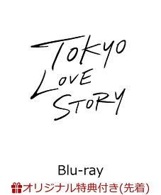 【楽天ブックス限定先着特典】東京ラブストーリー Blu-ray BOX【Blu-ray】(A4ビジュアルシート2枚セット) [ 伊藤健太郎 ]