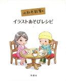 【バーゲン本】水彩色鉛筆のイラストあそびレシピ