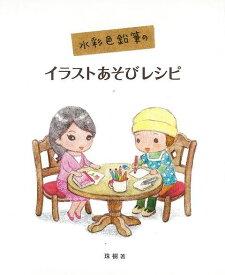 【バーゲン本】水彩色鉛筆のイラストあそびレシピ [ 珠樹 ]