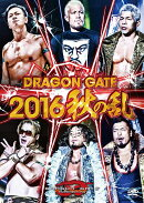 DRAGON GATE 2016 秋の乱