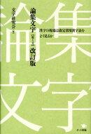 論集文字(第1号)改訂版